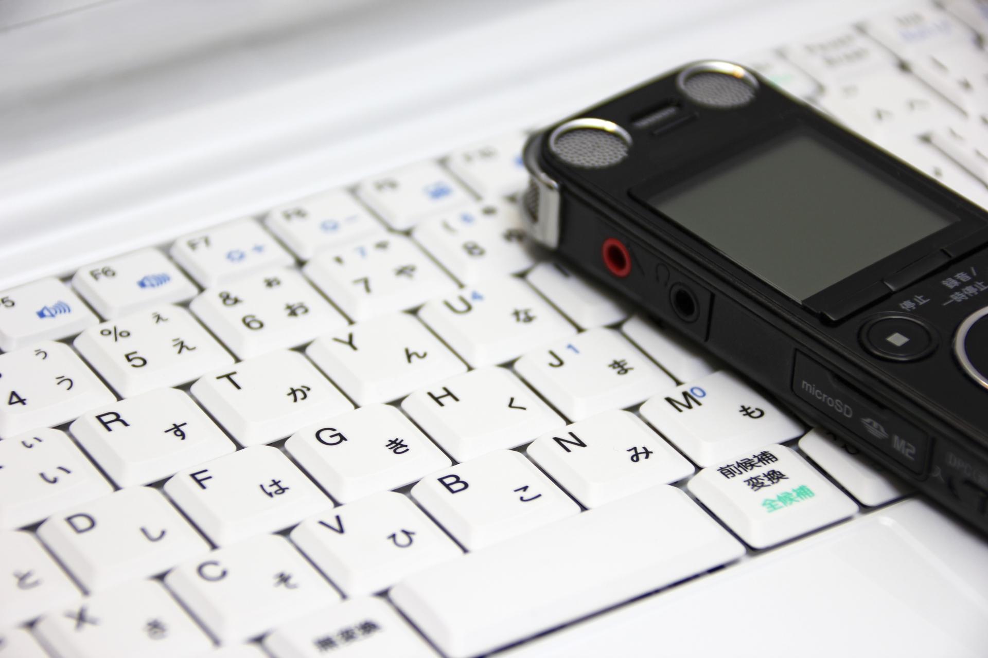 ボイスレコーダーのおすすめ15選!USB型も【2020年版】