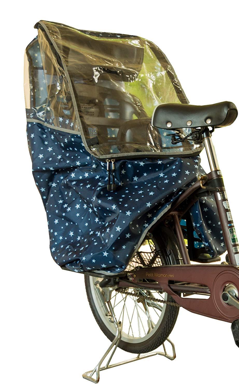 自転車用レインカバーのおすすめ10選!雨や風から子供を守る