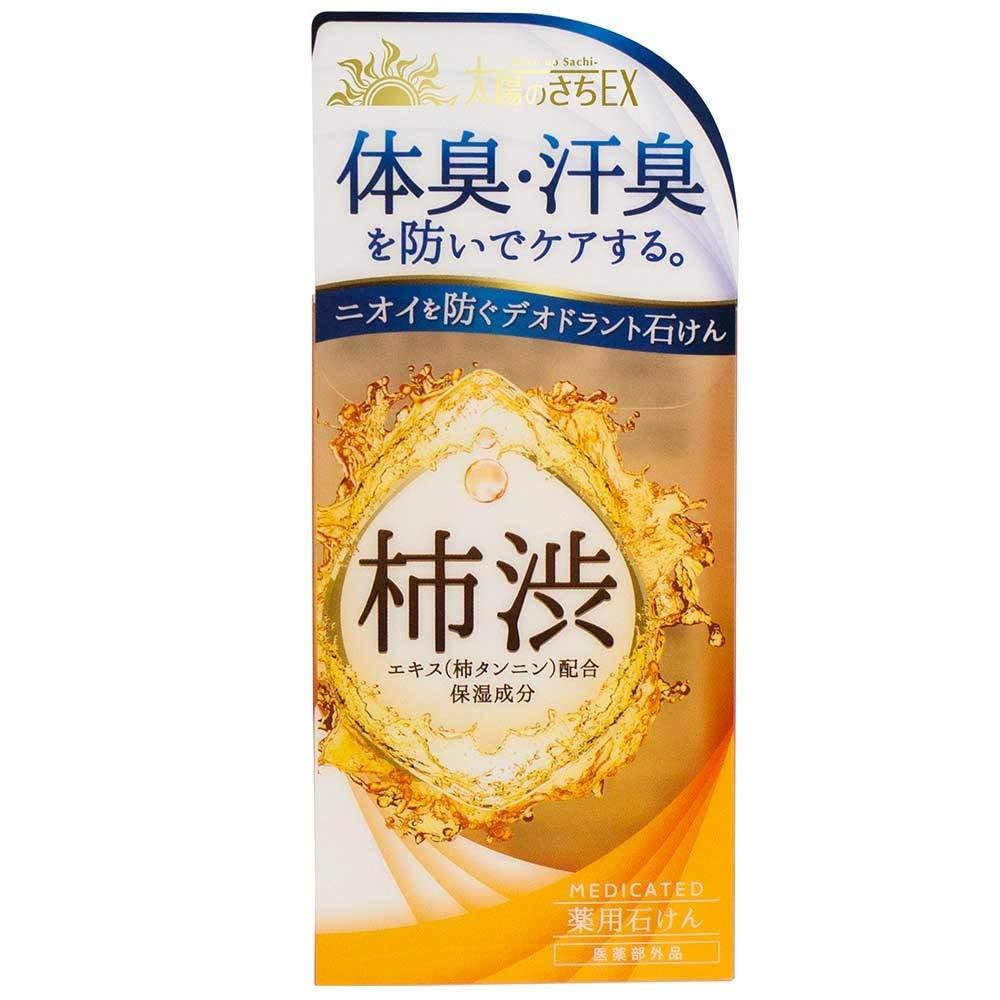 柿渋石鹸のおすすめ6選!効果的に体臭・加齢臭対策しよう