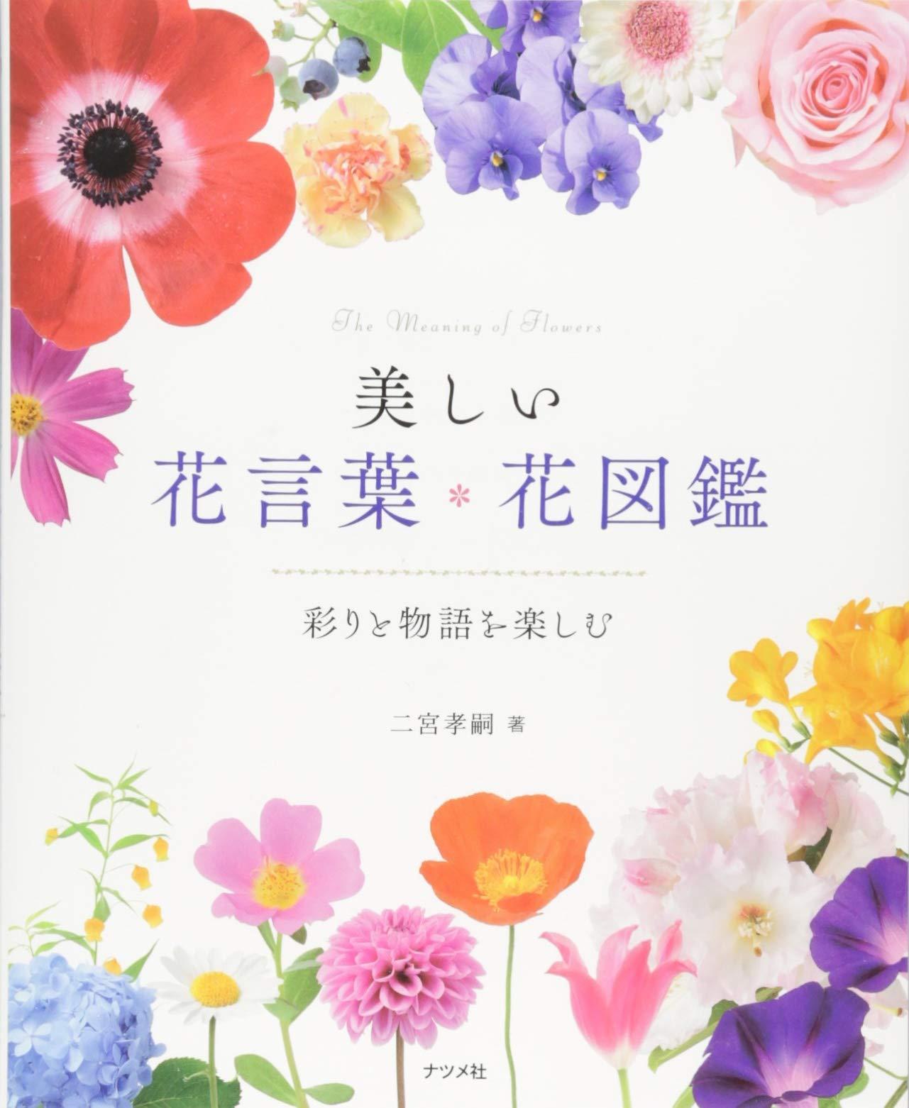 花図鑑のおすすめ18選!子ども向けのDVD付き図鑑や花言葉図鑑も