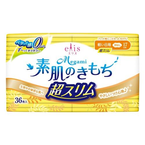 昼用生理ナプキンのおすすめ11選!オーガニックコットン製品も