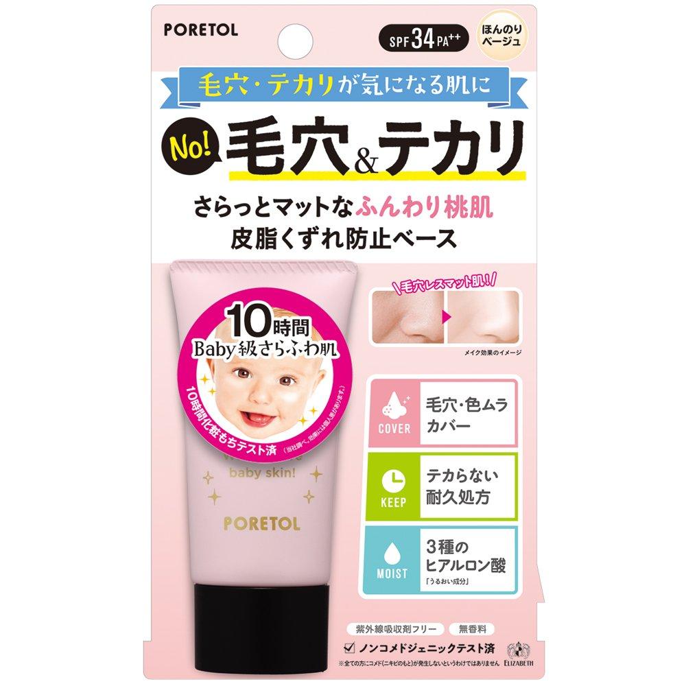 脂性肌向け化粧下地のおすすめ10選!テカリ防止と保湿成分も