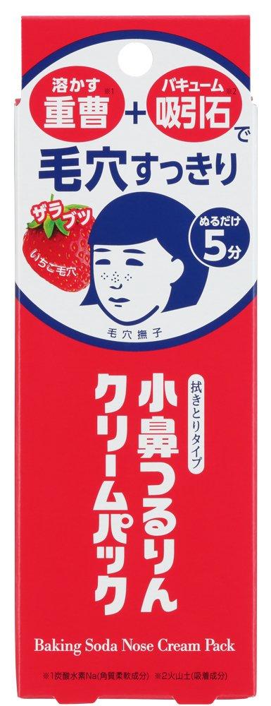 鼻の黒ずみ除去パックのおすすめ9選!洗い流すタイプも