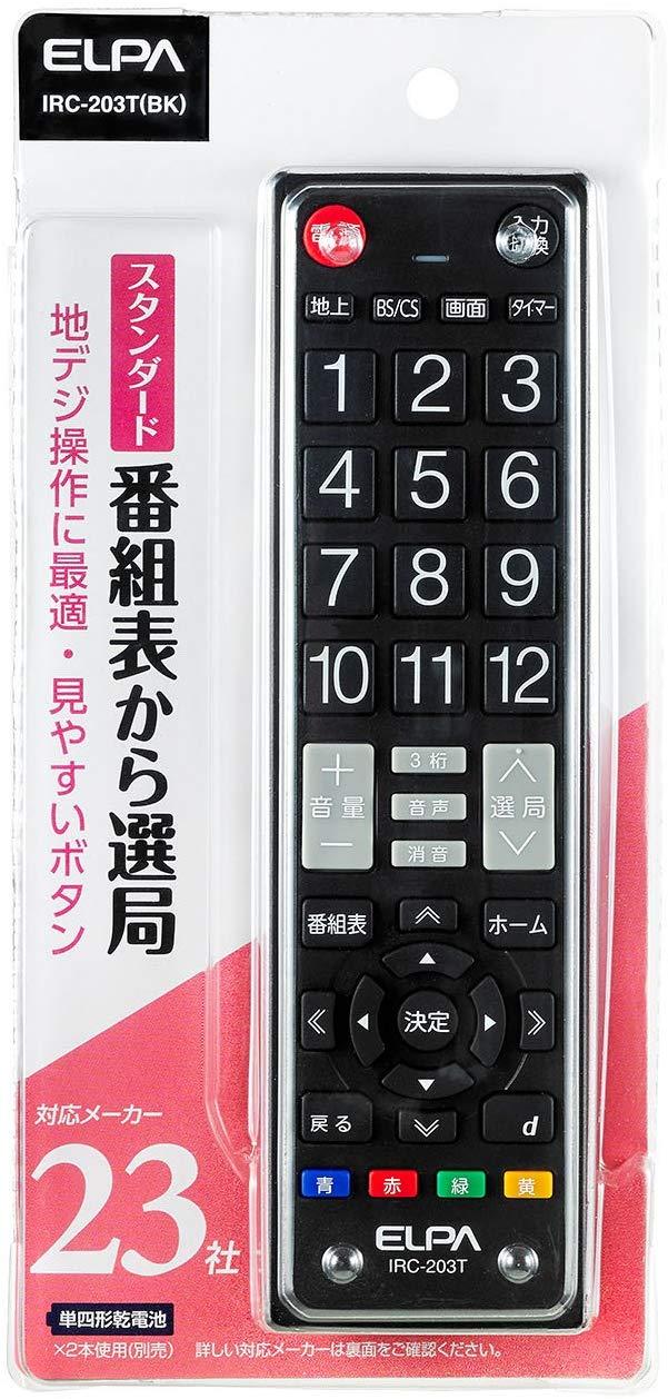 汎用テレビリモコンのおすすめ8選!BDレコーダーの操作も
