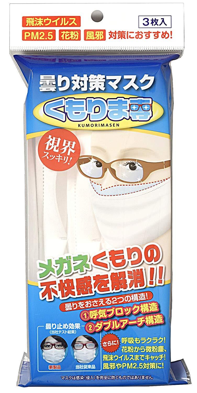 メガネが曇らないマスクのおすすめ10選!立体タイプも