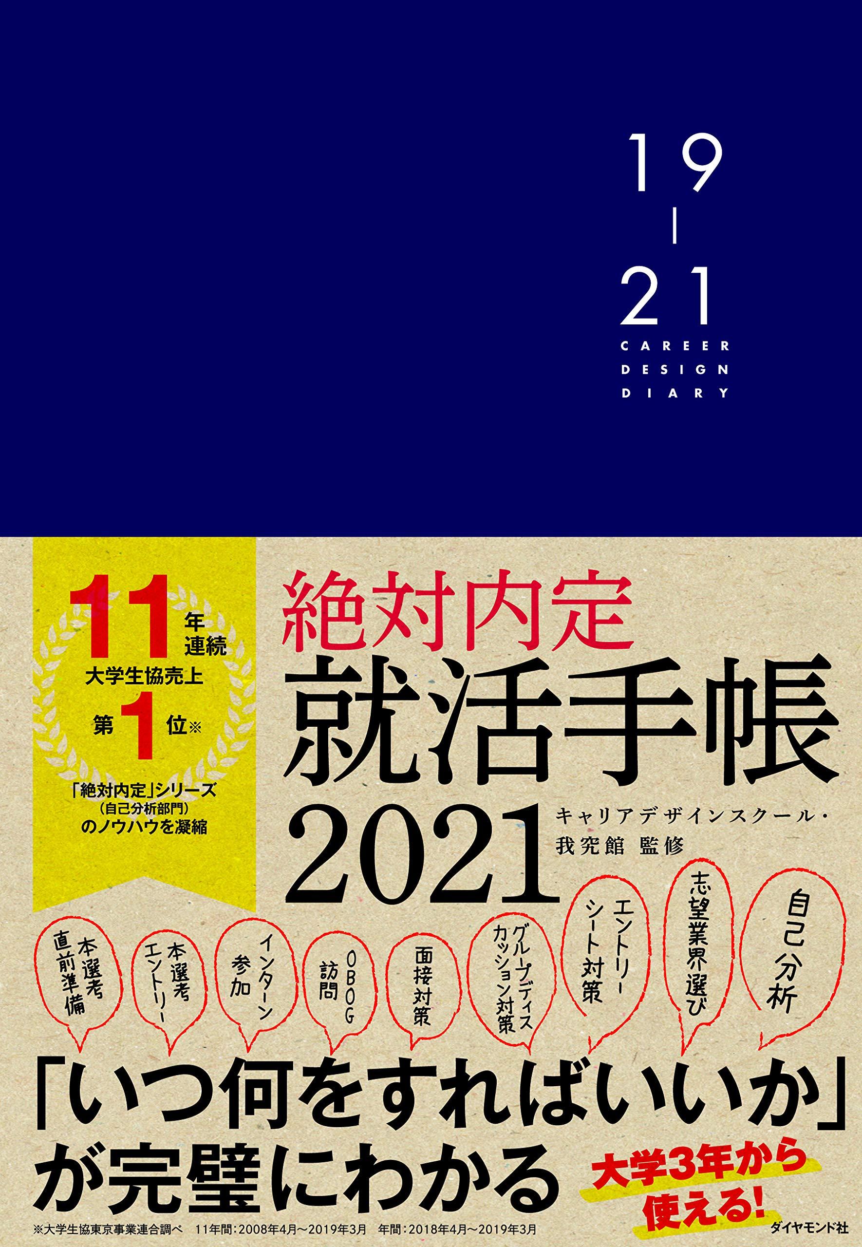 就活生向けの手帳おすすめ4選!鏡付きも【2021年卒向け】