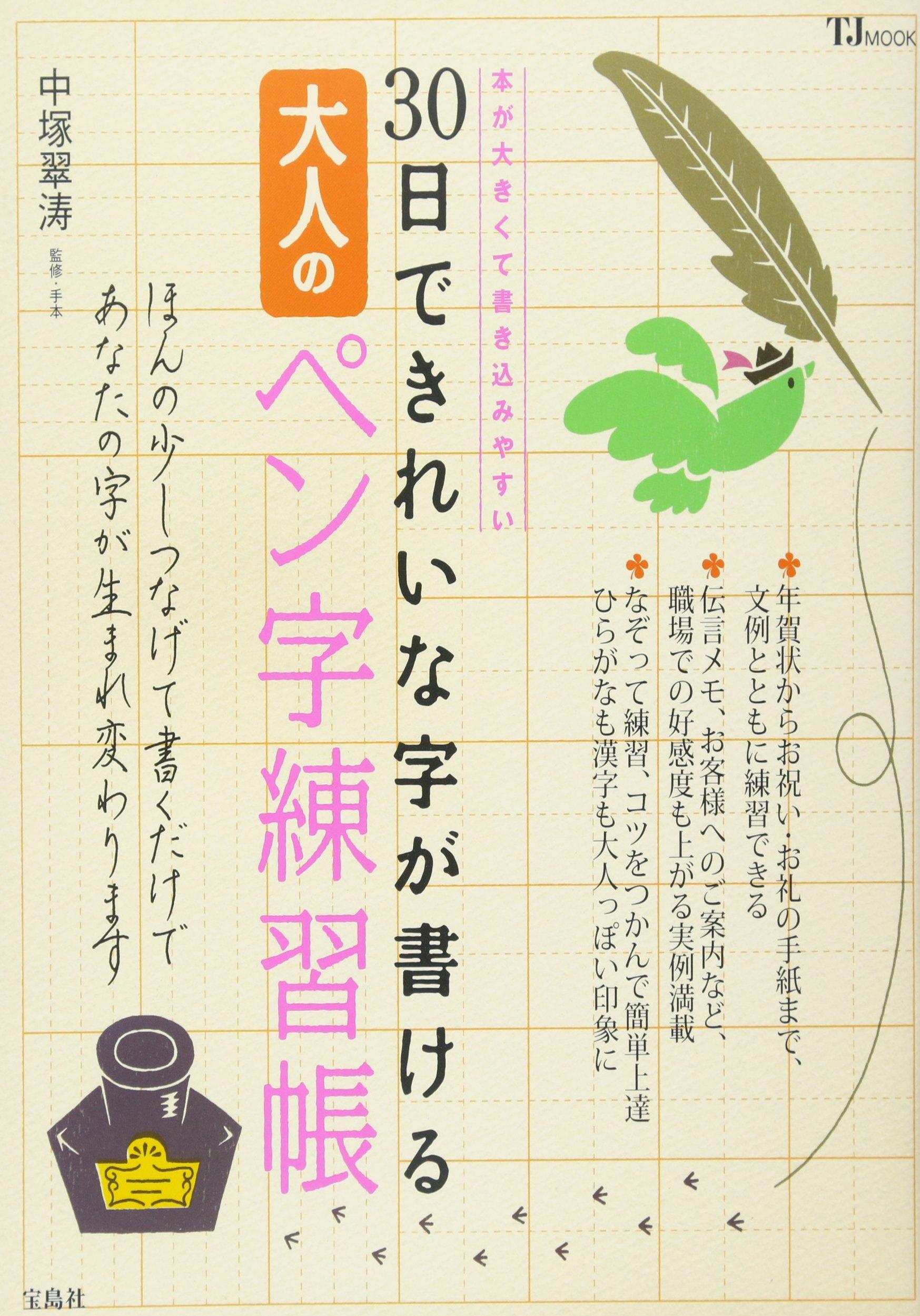 ペン字練習帳のおすすめ9選!DVD付きも