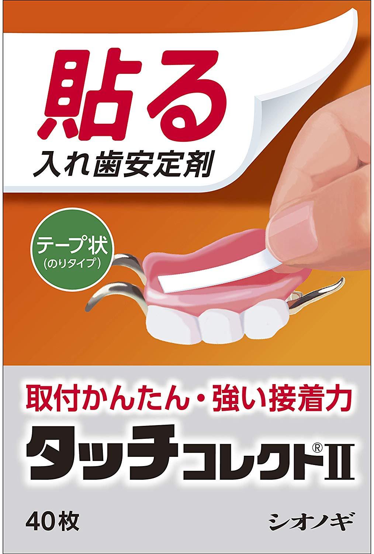 剤 入れ歯 安定
