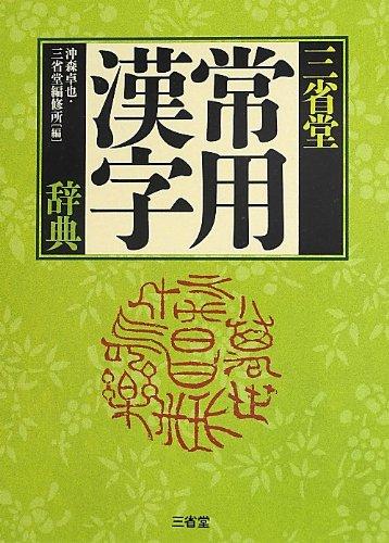 漢字辞典のおすすめ9選!小学生向けや高校生・社会人向けも