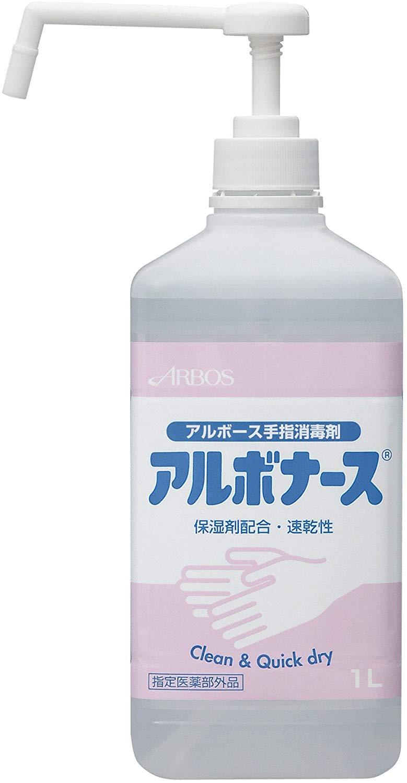 アルコールジェル・消毒液のおすすめ10選!保湿成分配合も
