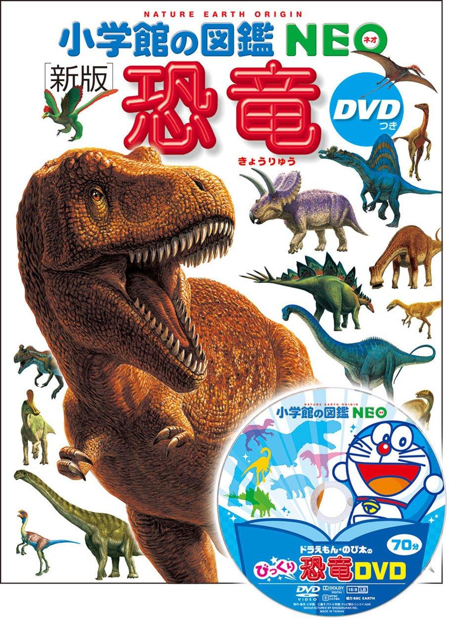 恐竜図鑑のおすすめ10選!幼児向けや大人向けも【2020年版】