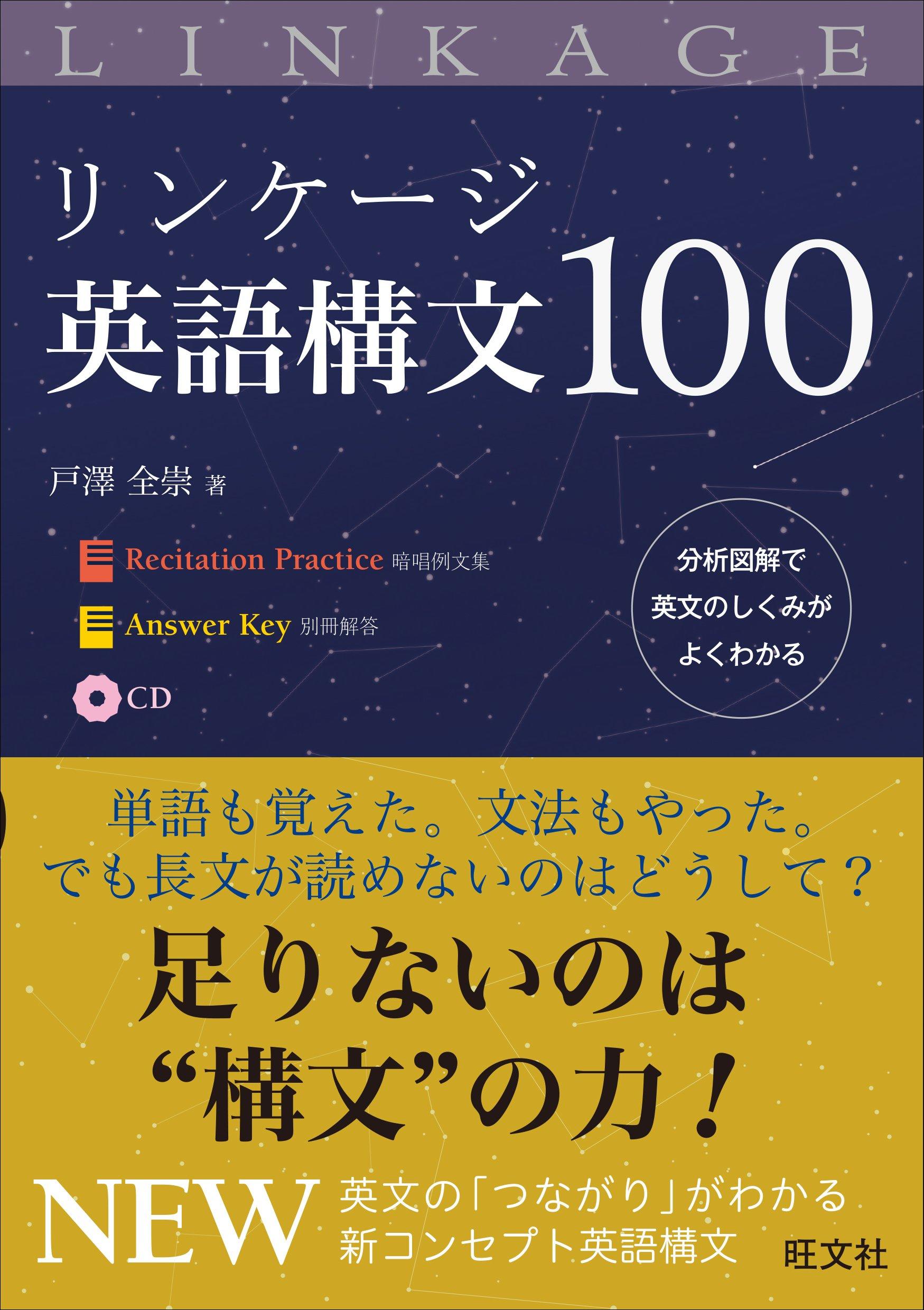 大学受験向けの英語構文参考書おすすめ10選!基礎レベルも