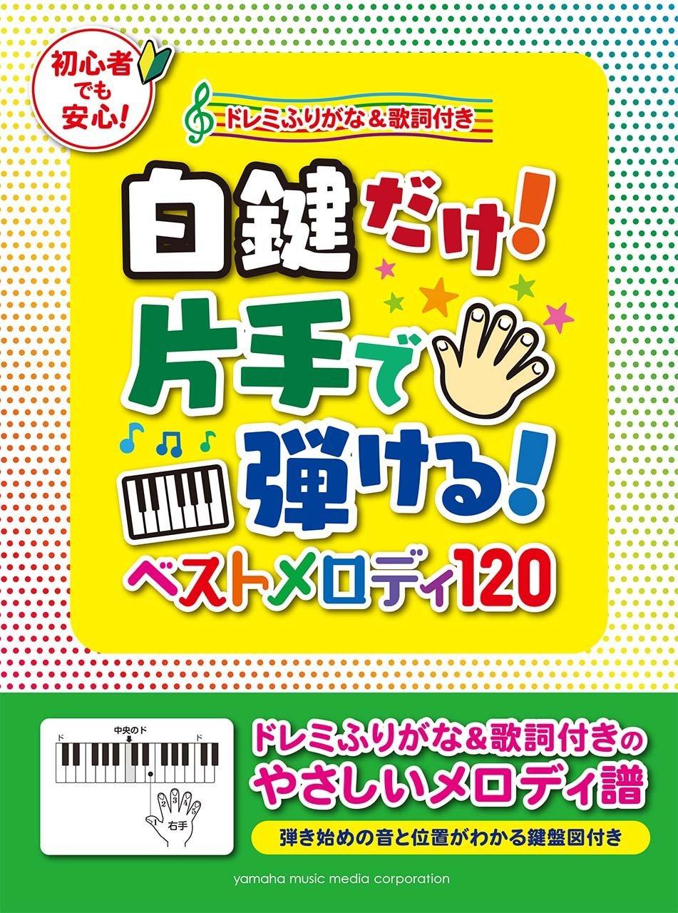 子ども・幼児向けのピアノ楽譜おすすめ8選!カラー楽譜も