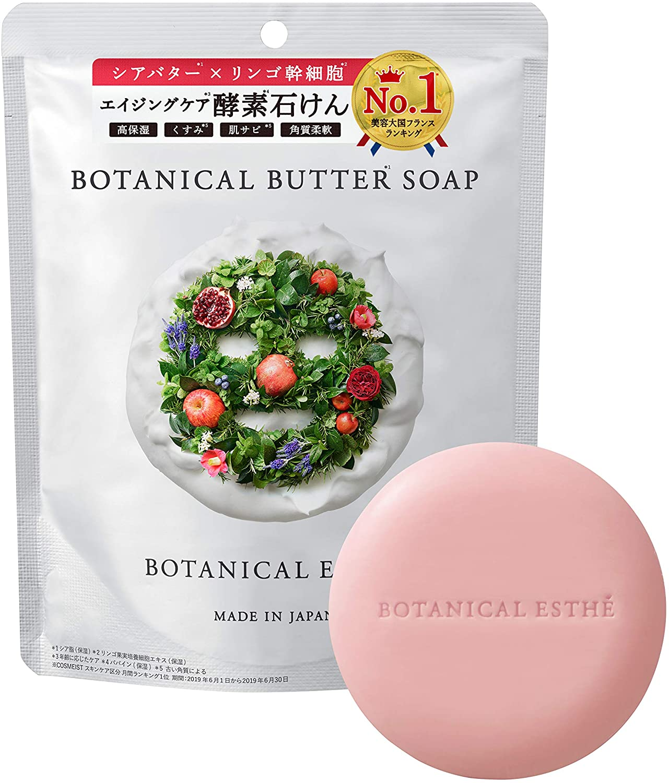 乾燥肌向けの洗顔石鹸おすすめ9選!低刺激の無添加も