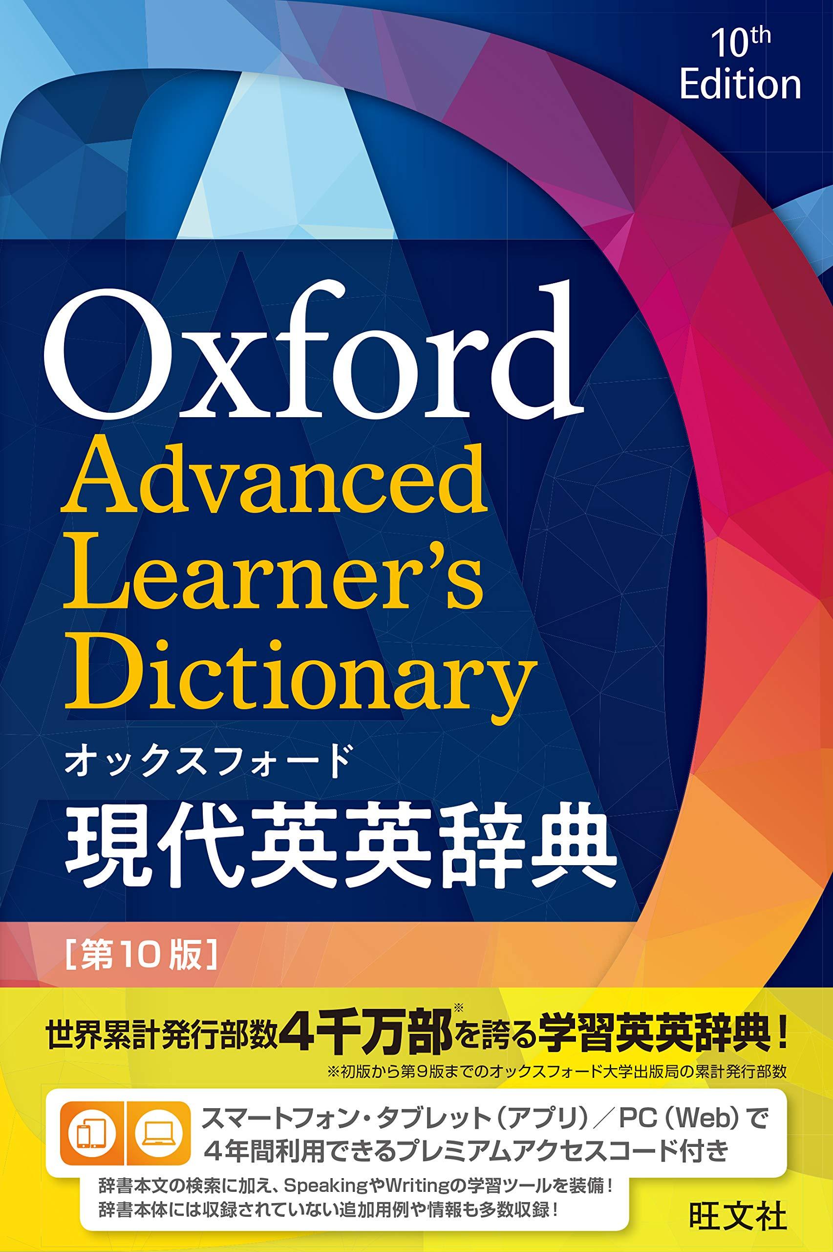 英英辞典のおすすめ11選!初心者向けや子ども向けも
