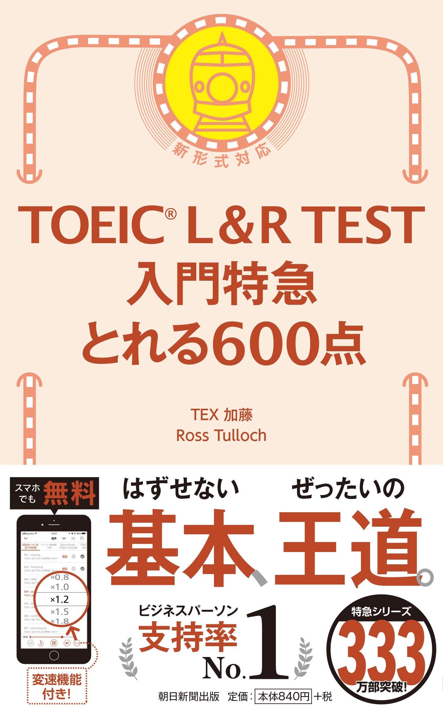 TOEIC600点以上取得向けの参考書おすすめ10選