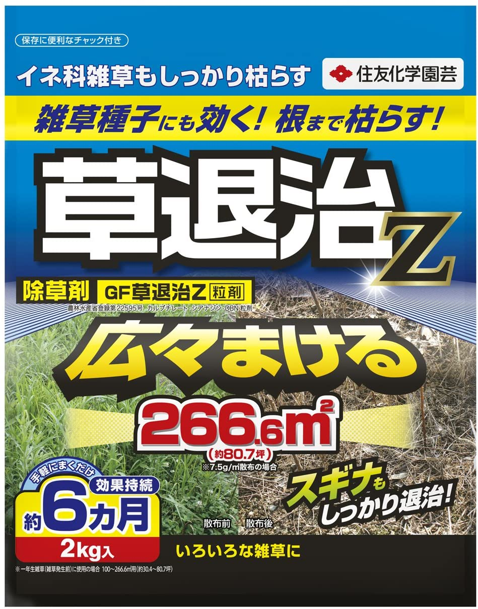 除草剤のおすすめ8選!根まで枯らす液剤タイプも