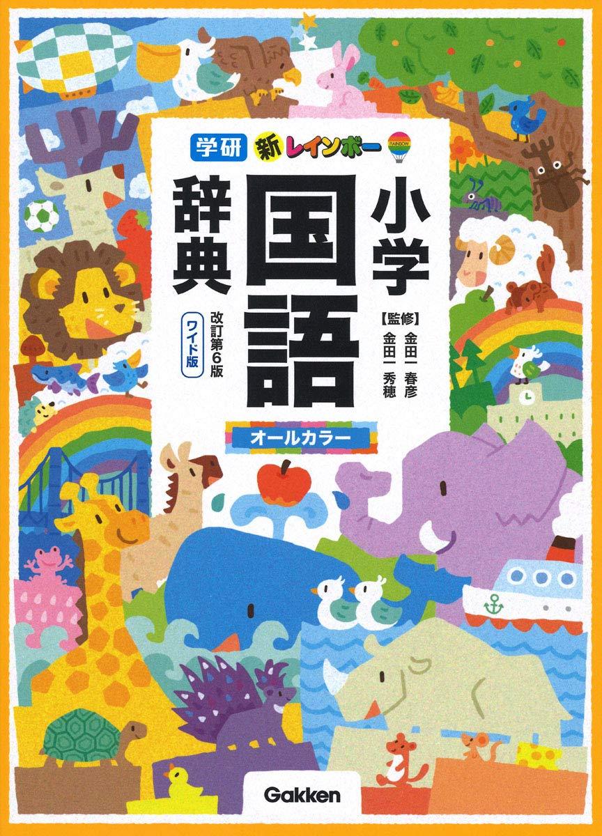小学生向けの国語辞典おすすめ9選!オールカラーも【2020年版】