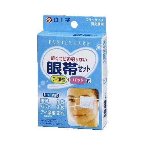 眼帯のおすすめ8選!貼るタイプや眼鏡用も