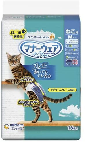 猫用のおむつおすすめ7選!お知らせサイン付きも