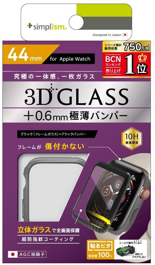 Apple Watch用の保護フィルムおすすめ6選!ガラス製も