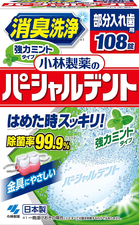 入れ歯洗浄剤のおすすめ9選!部分入れ歯用・マウスピース用も
