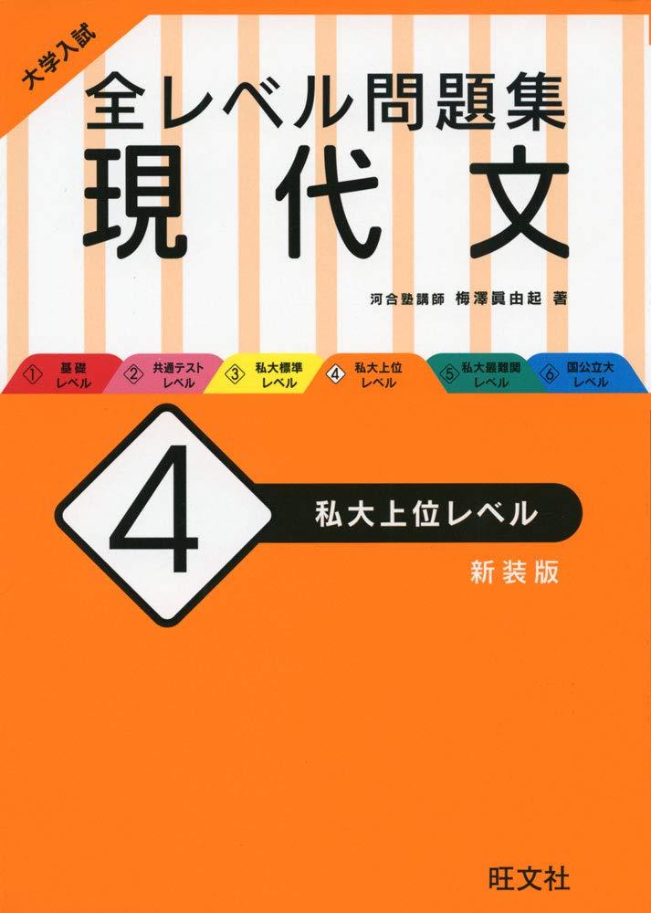 大学受験用国語参考書のおすすめ22選!漢文や古文も【2021年版】