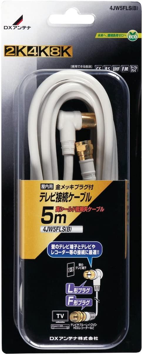 テレビ用のアンテナケーブルおすすめ8選!4Kや8K対応も