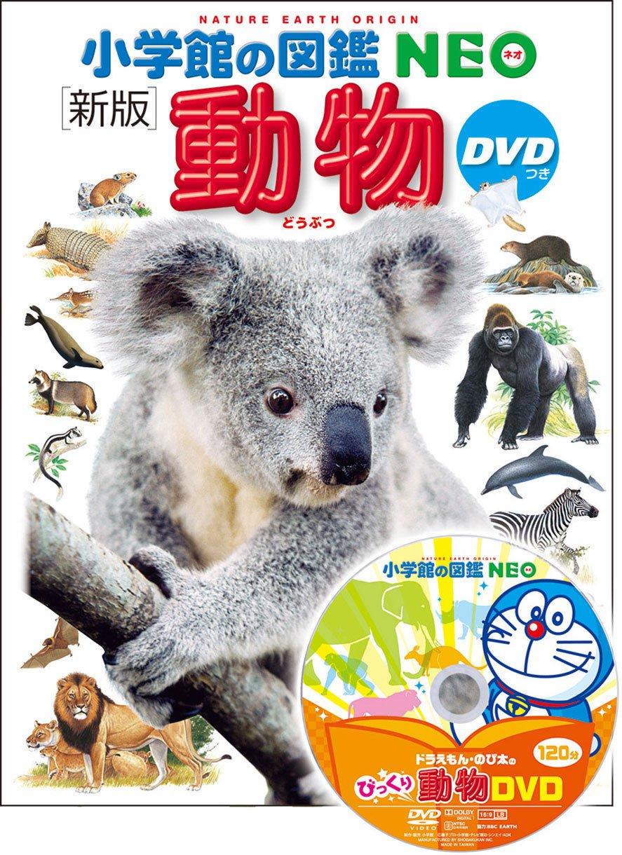 動物図鑑のおすすめ19選!写真やイラスト入りも【2021年版】