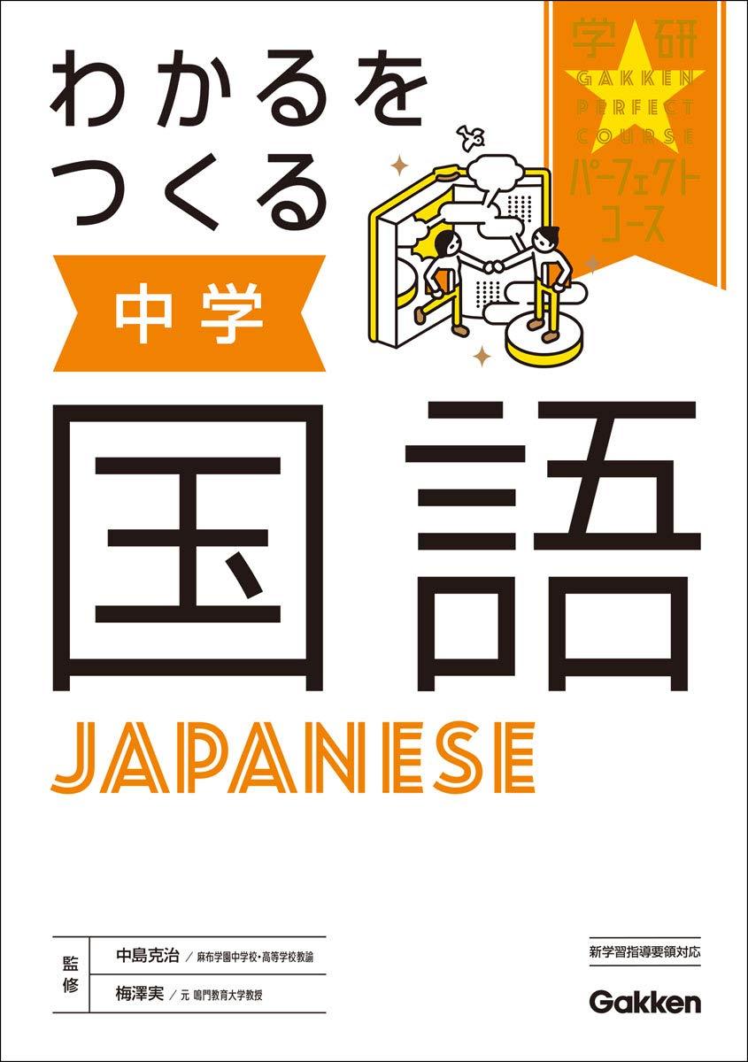 中学国語の参考書おすすめ18選!文法の基礎や高校受験対策も