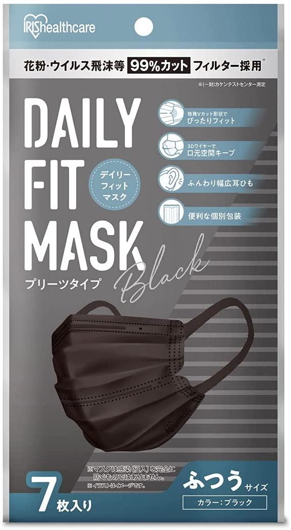 黒マスクのおすすめ13選!洗えるタイプや小さめサイズも