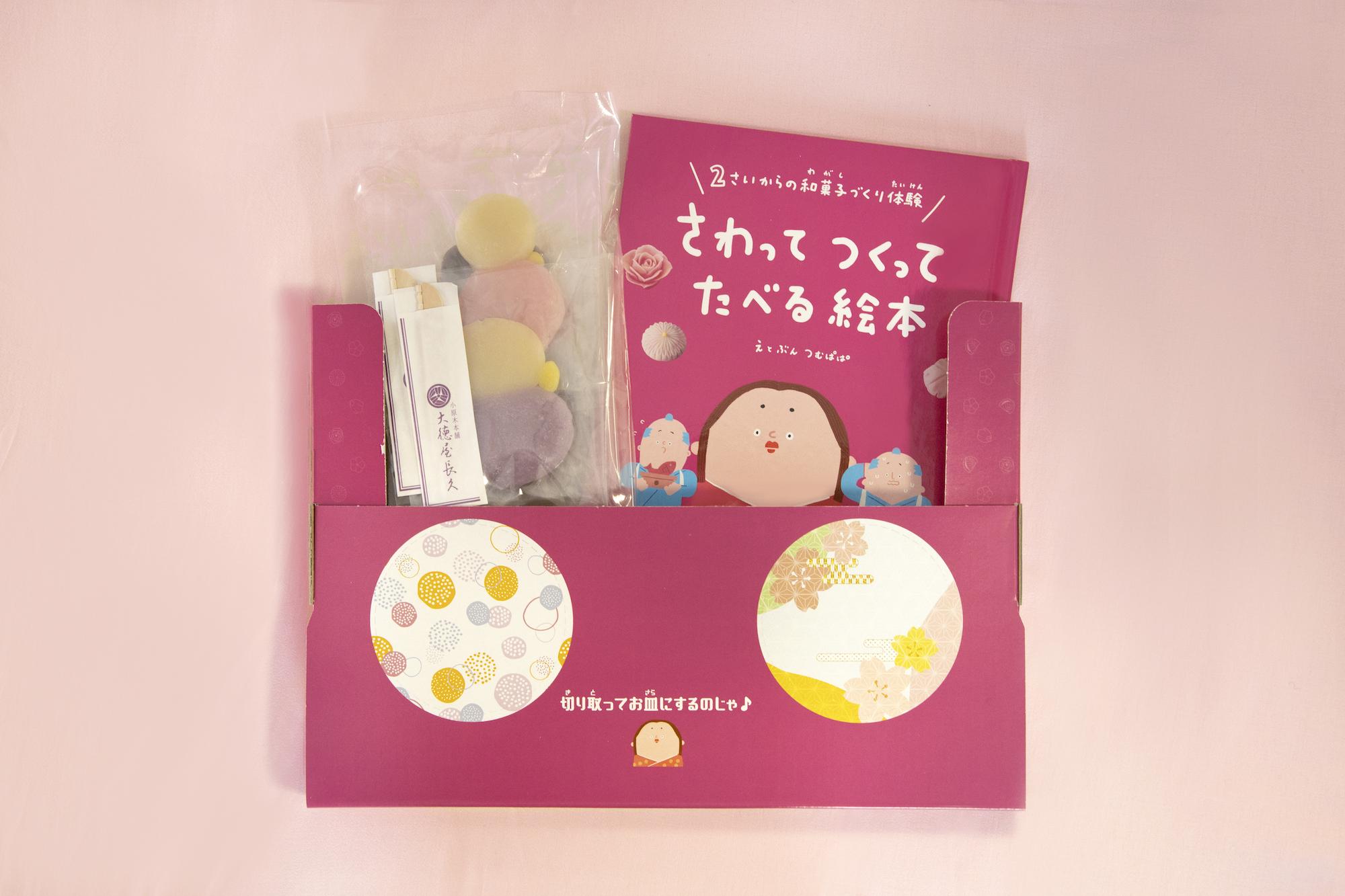子どもと一緒にお家で和菓子がつくれる!《さわってつくってたべる絵本》を楽しもう