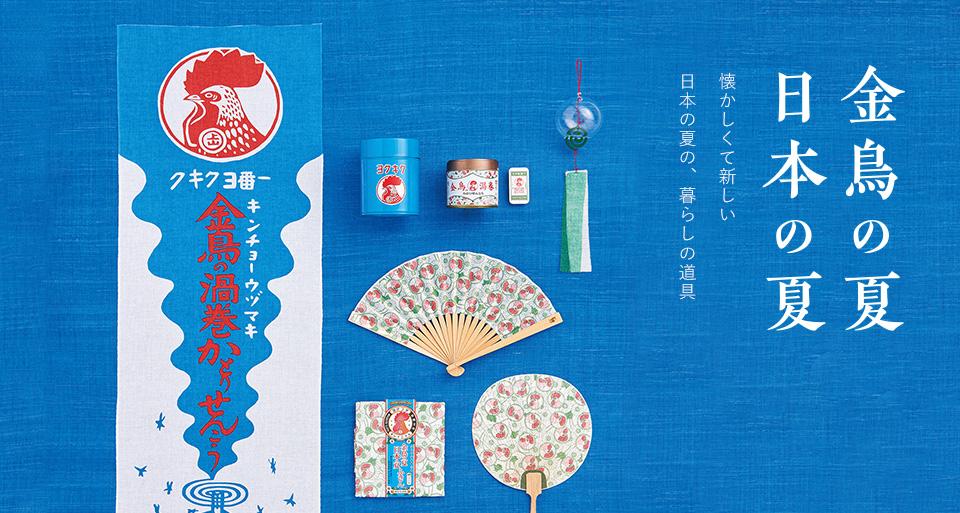 中川政七商店×金鳥コラボの《夏の暮らし道具》が爽やかレトロで超かわいい!