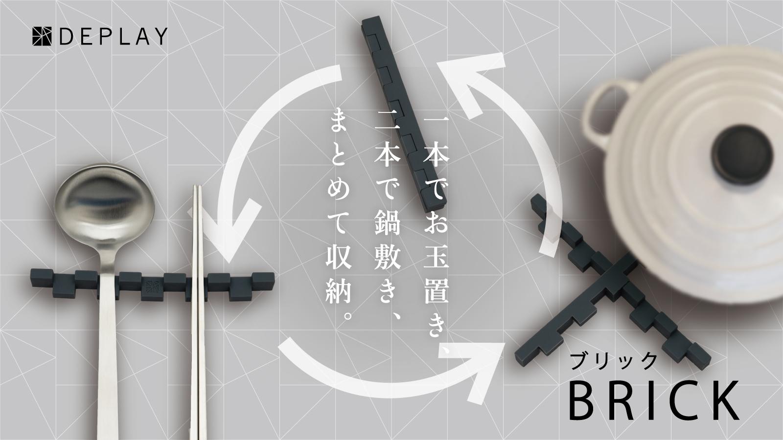超画期的!鍋敷き&お玉置き「BRICK(ブリック)」は用途にあわせてトランスフォーム