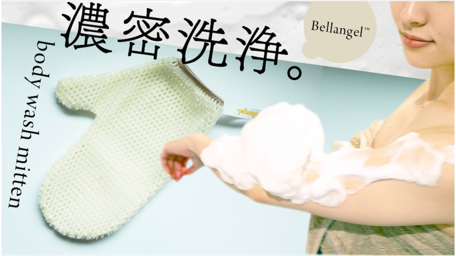 髪の毛よりも細い繊維の《ボディウォッシュミトン》で毛穴汚れを洗い流す!