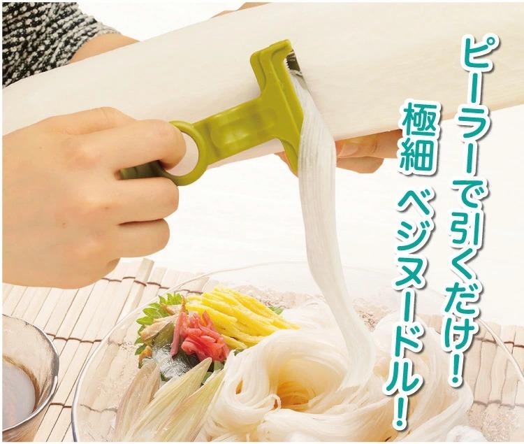 野菜がそうめんに早変わり!?極細ベジヌードルができるピーラーで健康生活