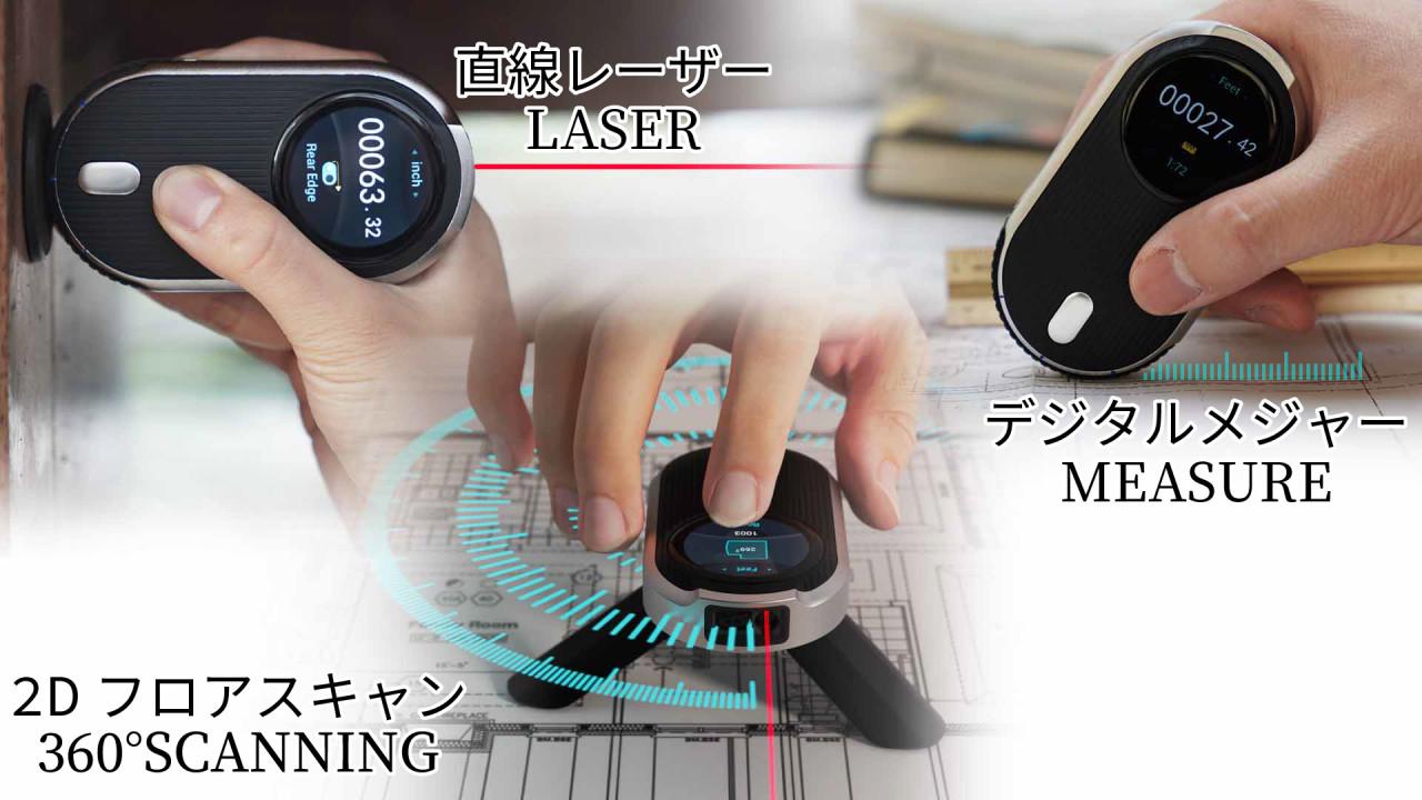 メジャーも多機能・スマート化!DIYの採寸がはかどるデジタル測定機が日本上陸