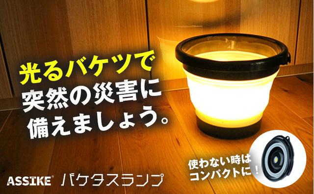 【防災グッズ】停電×断水時に困るトイレあるあるを光るバケツが解決!