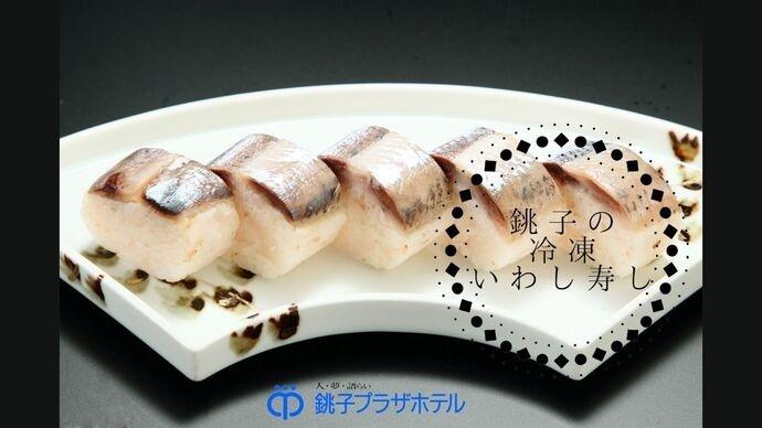 鮮度が命!銚子のイワシ寿司を冷凍で自宅でも食べちゃおう
