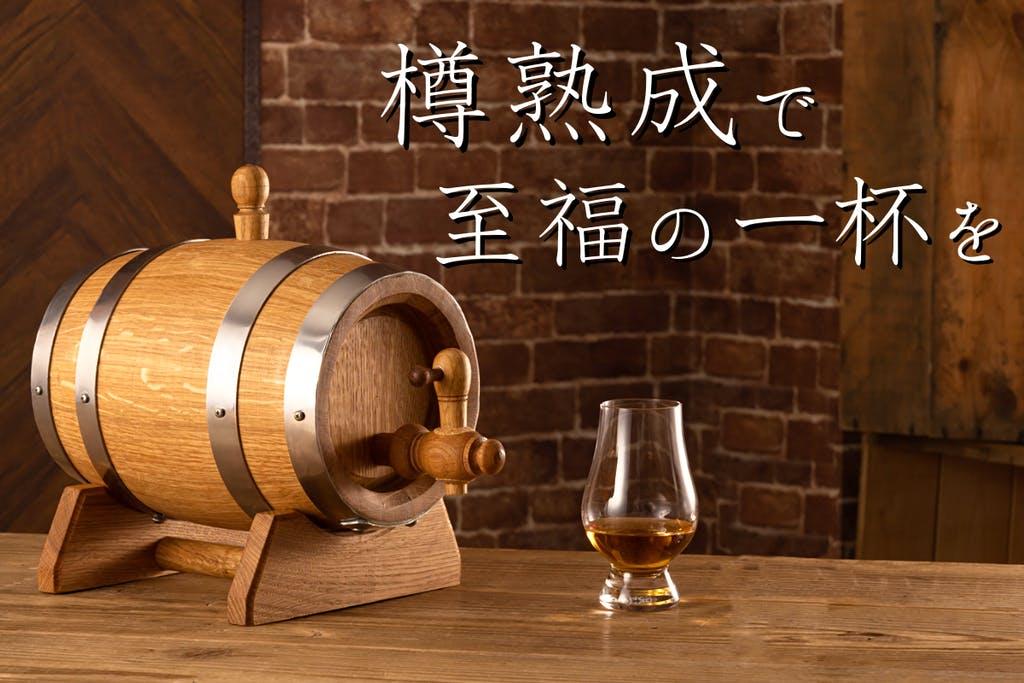 気分は酒造家!お家でウィスキーの熟成が楽しめるミニ樽が登場です